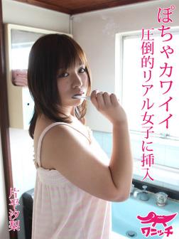 ぽちゃカワイイ 圧倒的リアル女子に挿入 片平汐梨-電子書籍