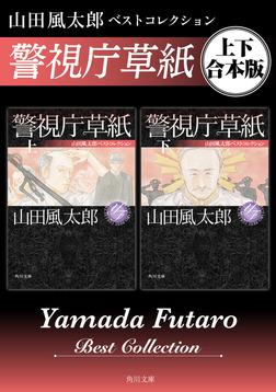 警視庁草紙 山田風太郎ベストコレクション【上下 合本版】-電子書籍