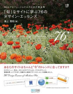 Webプロフェッショナルのための黄金則 「旬」なサイトに学ぶ76のデザイン・エッセンス-電子書籍
