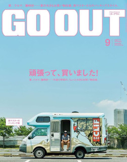 OUTDOOR STYLE GO OUT 2015年9月号 Vol.71-電子書籍