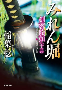 みれん堀~剣客船頭(十三)~-電子書籍