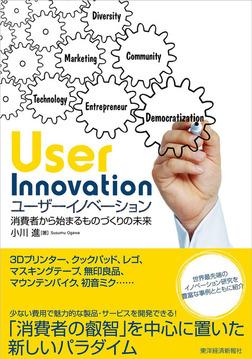 ユーザーイノベーション―消費者から始まるものづくりの未来-電子書籍