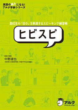 [音声DL付]高校生の「日々」を表現するスピーキング練習帳 ヒビスピ-電子書籍
