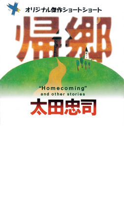 帰郷-電子書籍