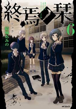 終焉ノ栞 6-電子書籍