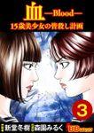 血 15歳美少女の皆殺し計画(BBコミック)