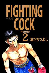 FIGHTING COCK(2)