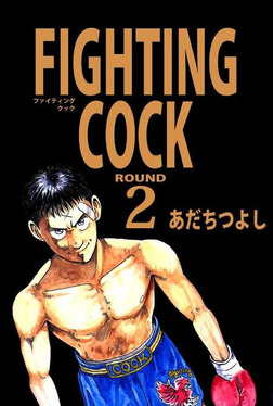 FIGHTING COCK(2)-電子書籍