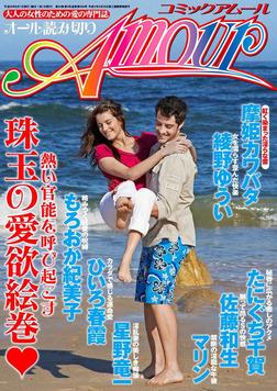 コミック・アムール2013年8月号-電子書籍