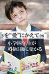 """yを""""愛""""にかえてes~小学四年生が英検3級に受かる"""