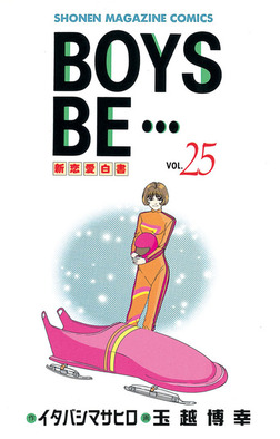BOYS BE・・・(25)-電子書籍