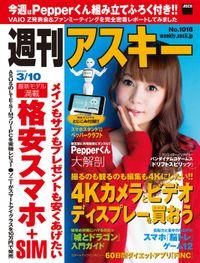 週刊アスキー 2015年 3/10号