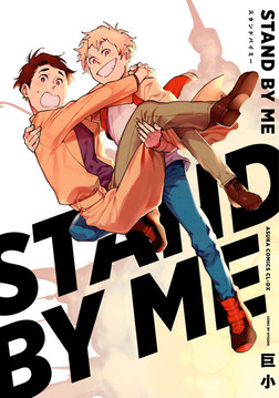 STAND BY ME 【電子特典コミック付き】-電子書籍
