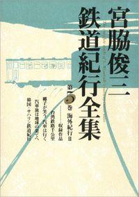 宮脇俊三鉄道紀行全集 第五巻 海外紀行II