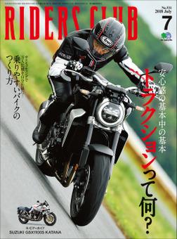 RIDERS CLUB 2018年7月号 No.531-電子書籍