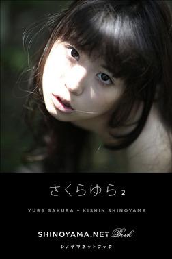 さくらゆら2 [SHINOYAMA.NET Book]-電子書籍