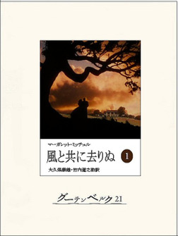 風と共に去りぬ(一)-電子書籍