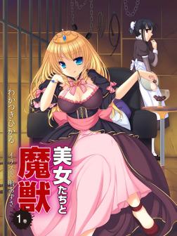 美女たちと魔獣(1)-電子書籍