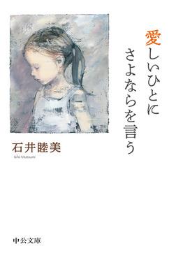 愛しいひとにさよならを言う-電子書籍