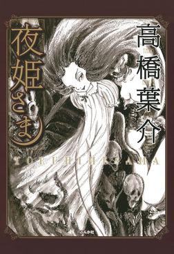 夜姫さま【完全版】-電子書籍