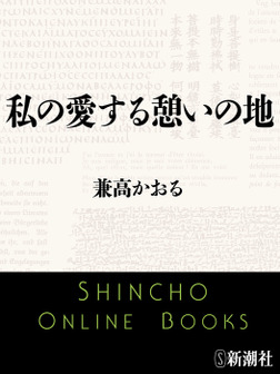 私の愛する憩いの地-電子書籍