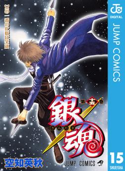 銀魂 モノクロ版 15-電子書籍