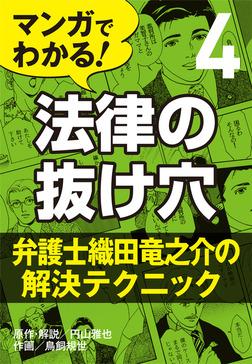 マンガでわかる! 法律の抜け穴 (4) 弁護士織田竜之介の解決テクニック-電子書籍