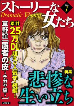 ストーリーな女たちVol.1悲惨な生い立ち-電子書籍