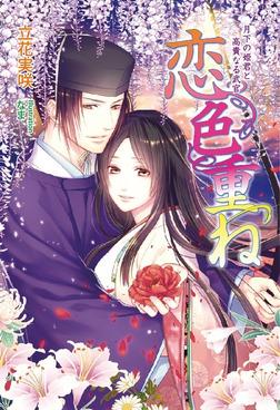 恋色重ね ~月下の姫君と高貴なる武官~-電子書籍