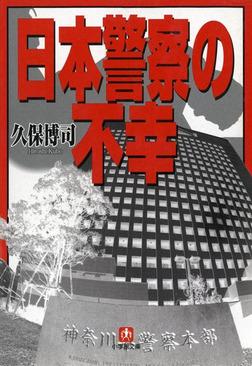 日本警察の不幸(小学館文庫)-電子書籍
