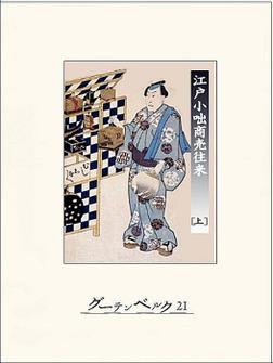 江戸小咄商売往来(上)-電子書籍