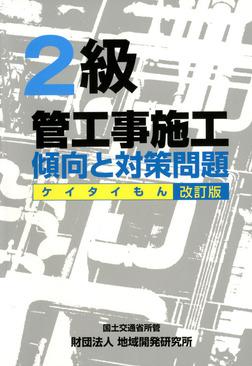 2級管工事施工 傾向と対策問題 [改訂版]-電子書籍