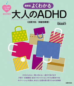 最新版 よくわかる大人のADHD(注意欠如/多動性障害)-電子書籍