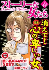 ストーリーな女たち消えて!心の卑しい女 Vol.44