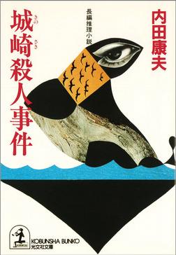城崎(きのさき)殺人事件-電子書籍