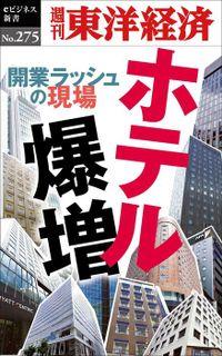 ホテル爆増―週刊東洋経済eビジネス新書No.275