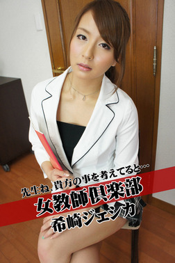 女教師倶楽部 希崎ジェシカ 先生ね、貴方の事を考えてると…-電子書籍