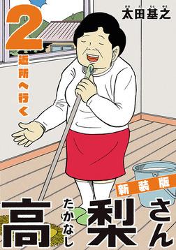 新装版「高梨さん」(2) 近所へ行く-電子書籍