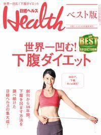 日経ヘルス ベスト版 世界一凹む!下腹ダイエット