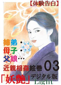 【体験告白】姉弟・母子・父娘…26編の近親相姦絵巻03-電子書籍
