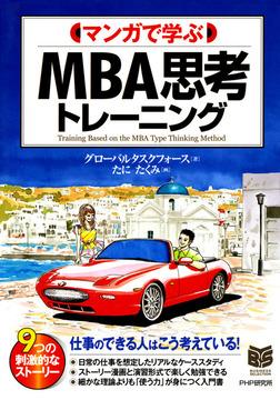 マンガで学ぶ MBA思考トレーニング-電子書籍