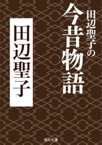 田辺聖子の今昔物語