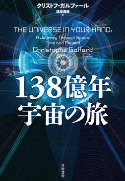 138億年宇宙の旅-電子書籍