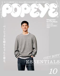 POPEYE(ポパイ) 2020年 10月号 [CITY BOY'S ESSENTIALS]-電子書籍