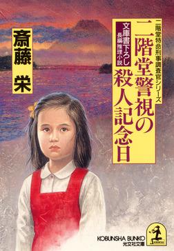 二階堂警視の殺人記念日-電子書籍
