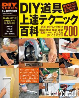 DIY道具 上達テクニック百科-電子書籍
