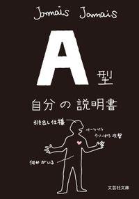 A型自分の説明書