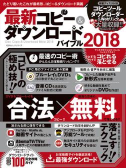 100%ムックシリーズ 最新コピー&ダウンロードバイブル2018-電子書籍