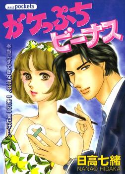 ガケっぷちビーナス-電子書籍