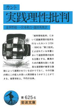 カント 実践理性批判-電子書籍